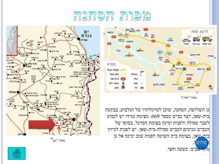 מפות הסחנה