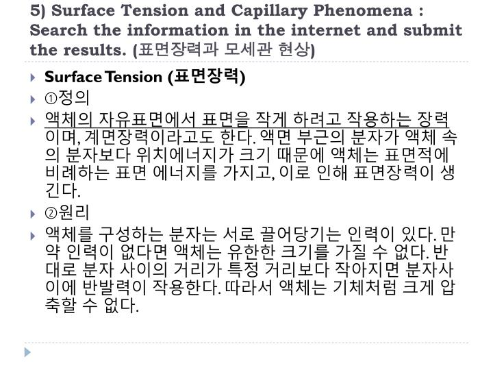 5) Surface Tension and Capillary Phenomena : Search the information in the internet and submit the results.