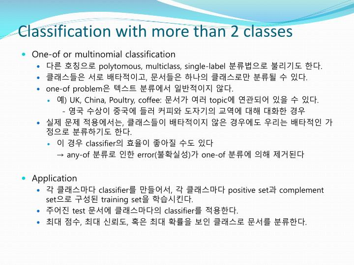Classification with more than 2 classes