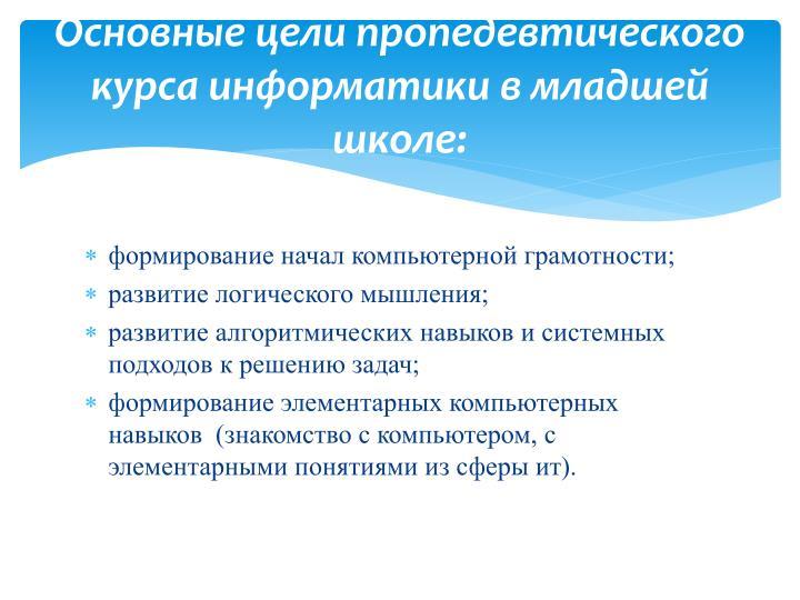 Основные цели пропедевтического курса информатики в младшей школе: