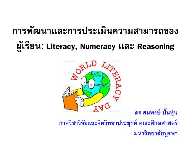 literacy numeracy reasoning n.