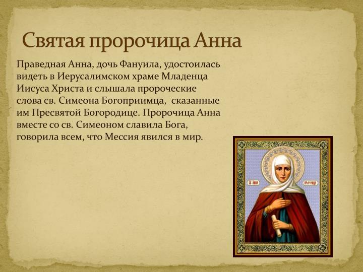 Святая пророчица Анна