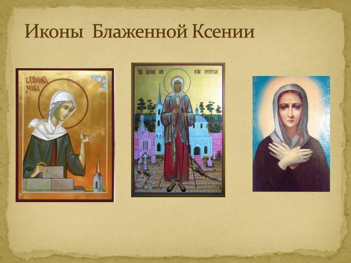 Иконы  Блаженной Ксении