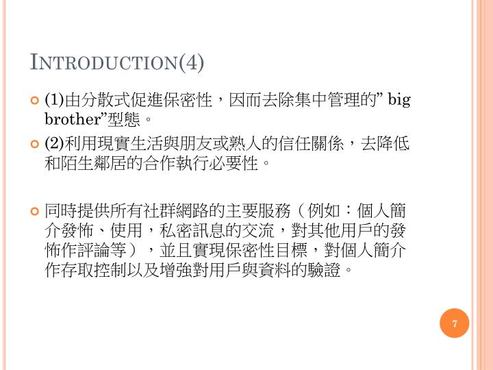 Introduction(4)