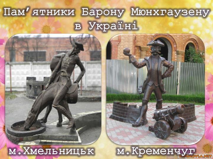 Пам'ятники Барону Мюнхгаузену в Україні