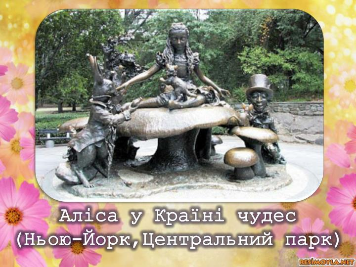 Аліса у Країні чудес