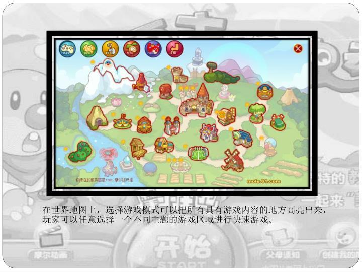 在世界地图上,选择游戏模式可以把所有具有游戏内容的地方高亮出来,玩家可以任意选择一个不同主题的游戏区域进行快速游戏。
