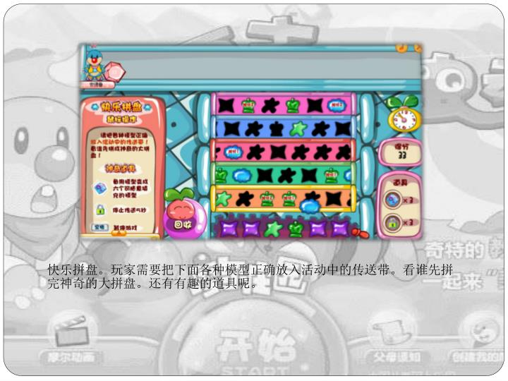 快乐拼盘。玩家需要把下面各种模型正确放入活动中的传送带。看谁先拼完神奇的大拼盘。还有有趣的道具呢。