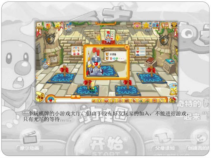 一个玩棋牌的小游戏大厅,但由于没有好友玩家的加入,不能进行游戏,只有无尽的等待