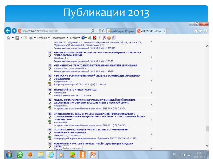 Публикации 2013
