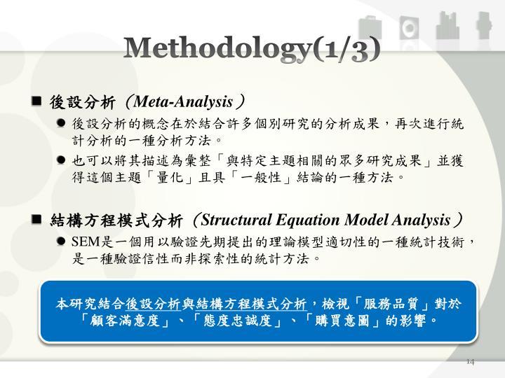 Methodology(1/3)