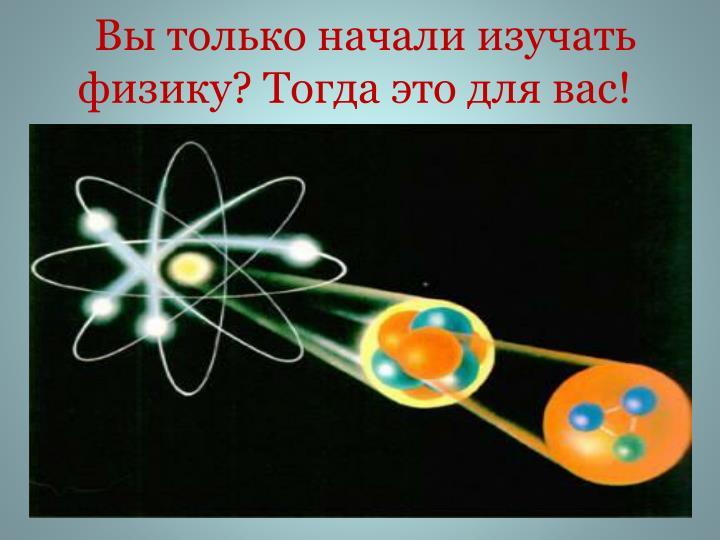 Вы только начали изучать физику? Тогда это для вас!