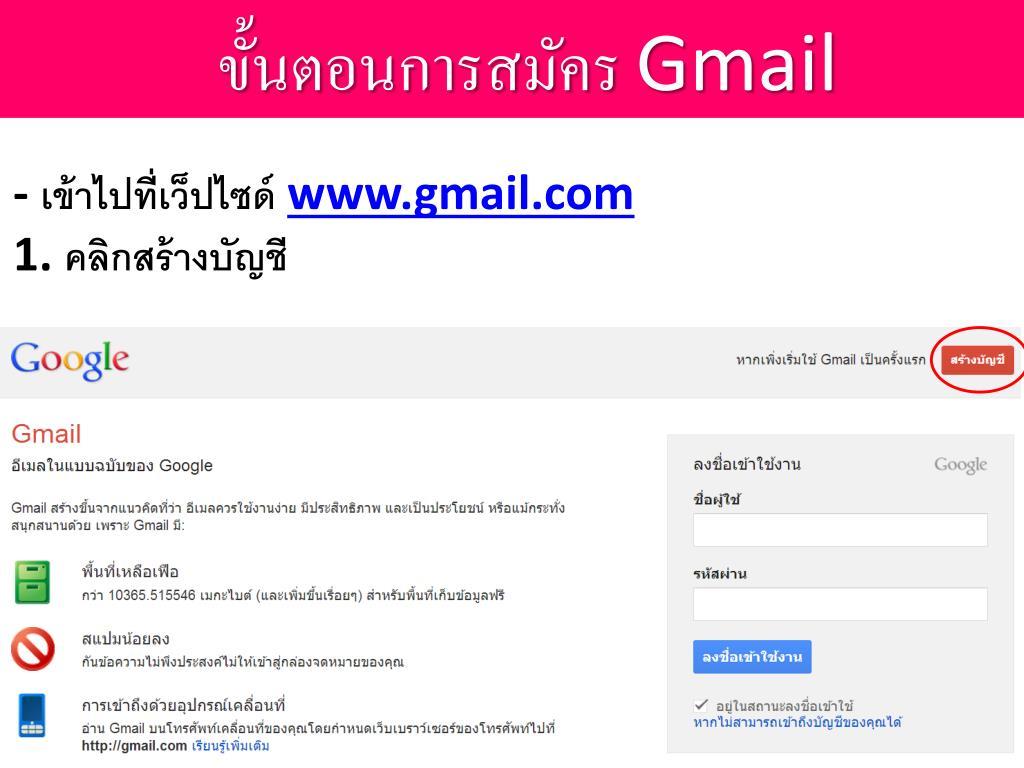 ppt ข นตอนการสม คร gmail powerpoint presentation id 3449201