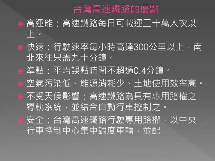 台灣高速鐵路的優點