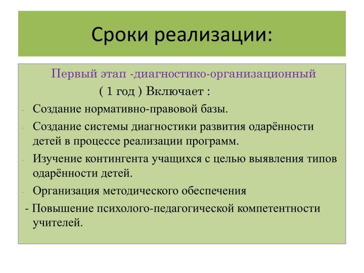 Сроки реализации: