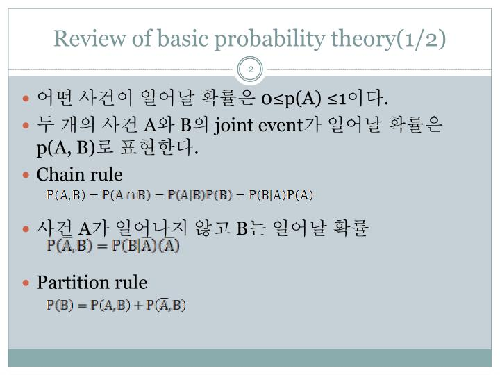 Review of basic probability theory 1 2