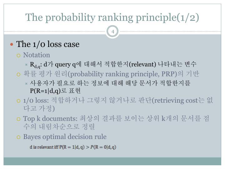 The probability ranking principle(1/2)