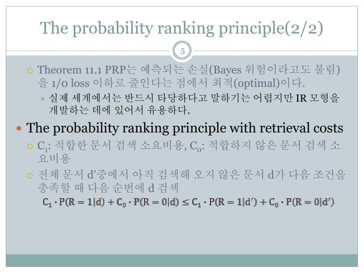The probability ranking principle(2/2)