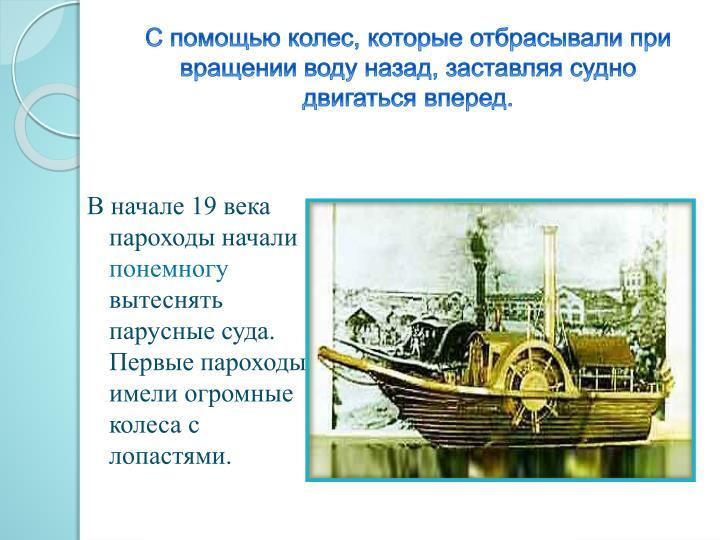 С помощью колес, которые отбрасывали при вращении воду назад, заставляя судно двигаться вперед.