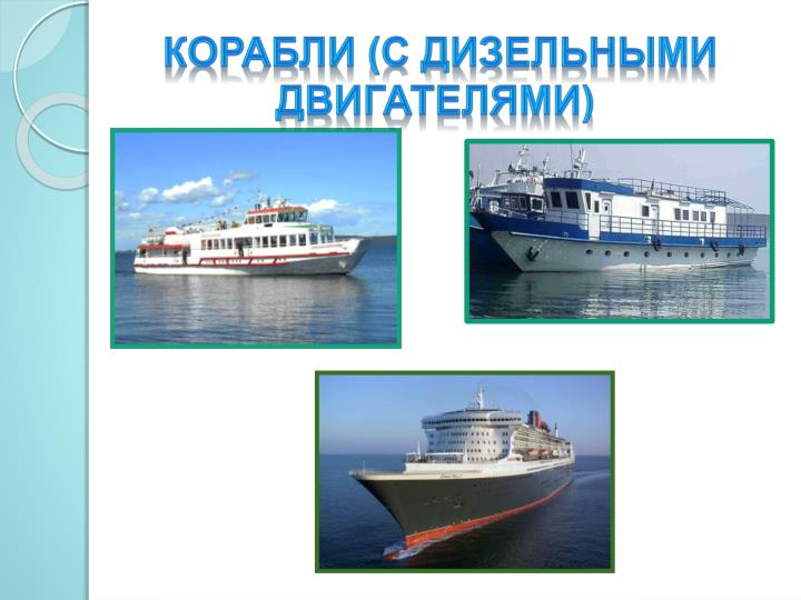 Корабли (с дизельными  двигателями)