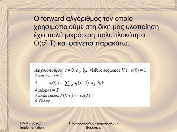O forward