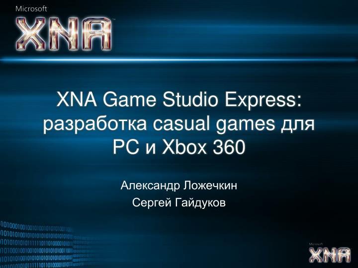 xna game studio express casual games pc xbox 360 n.