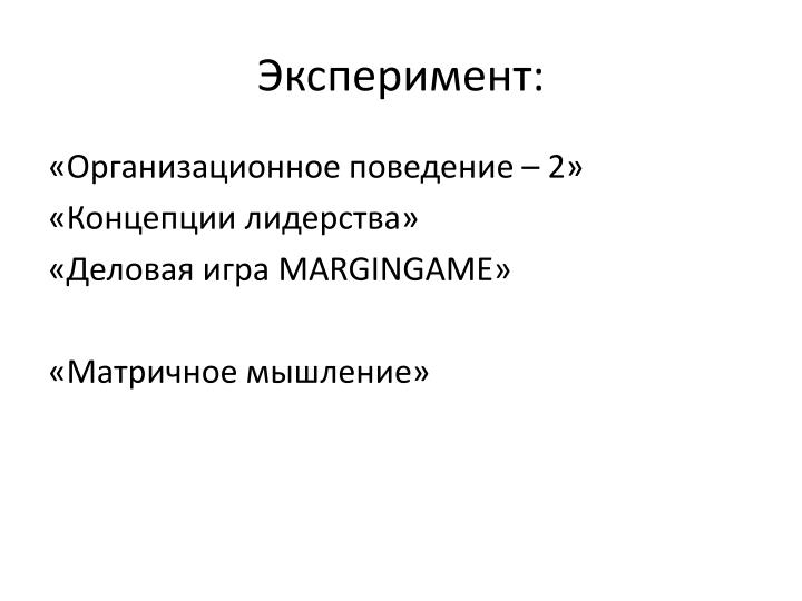 Эксперимент: