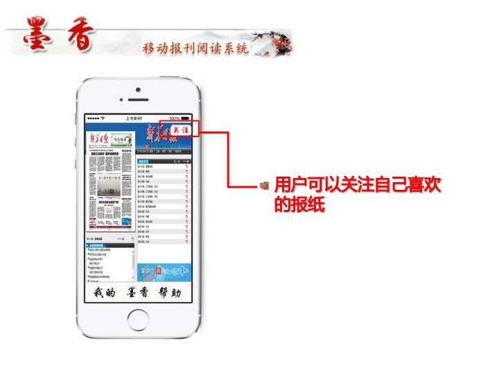 用户可以关注自己喜欢的报纸