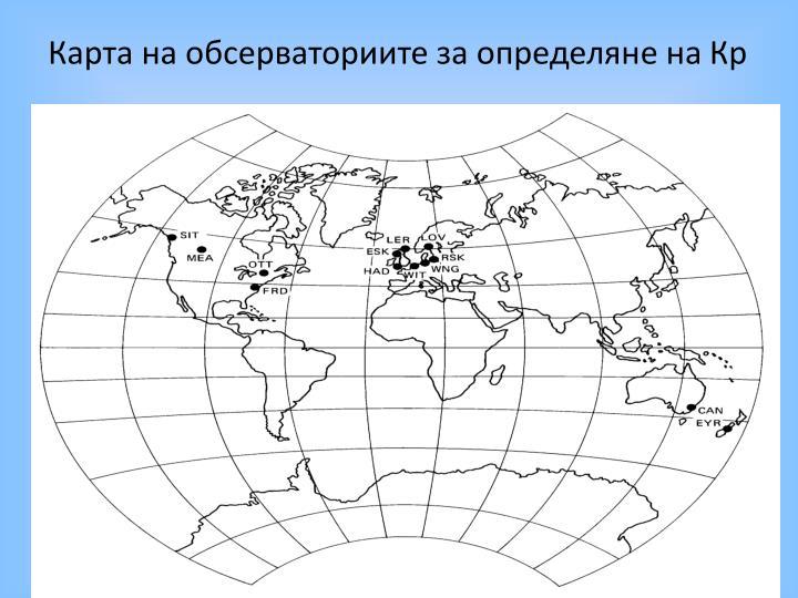 Карта на обсерваториите