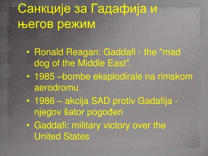 Санкције за Гадафија и његов режим