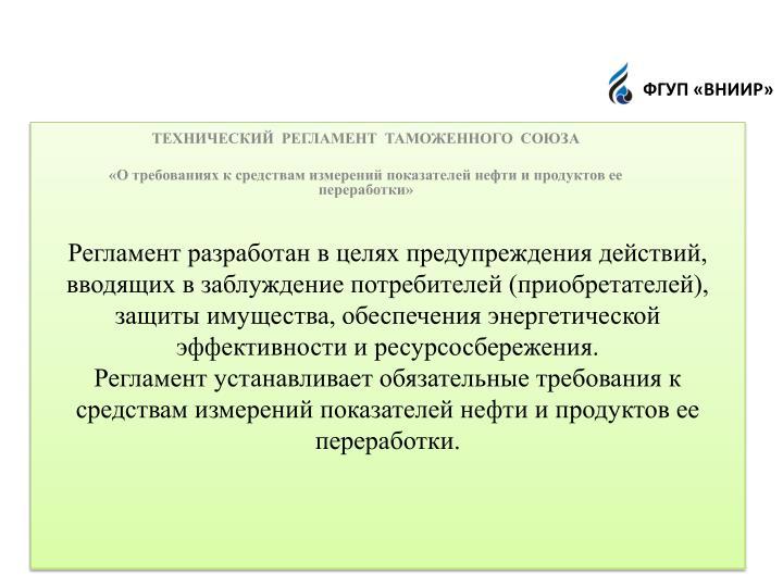 академия иностранных технический регламент таможенного союза о требованиях к нефти Сон нашем салоне