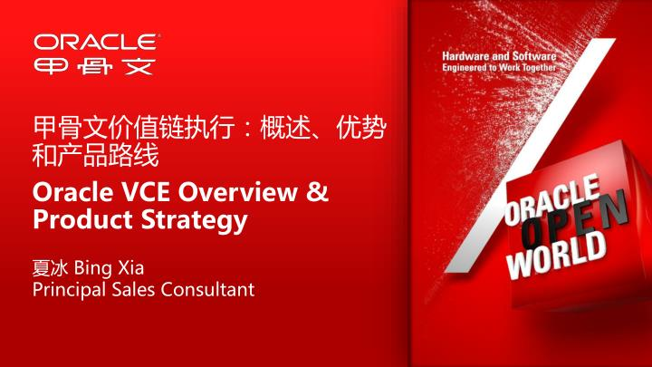 Oracle vce overview product strategy