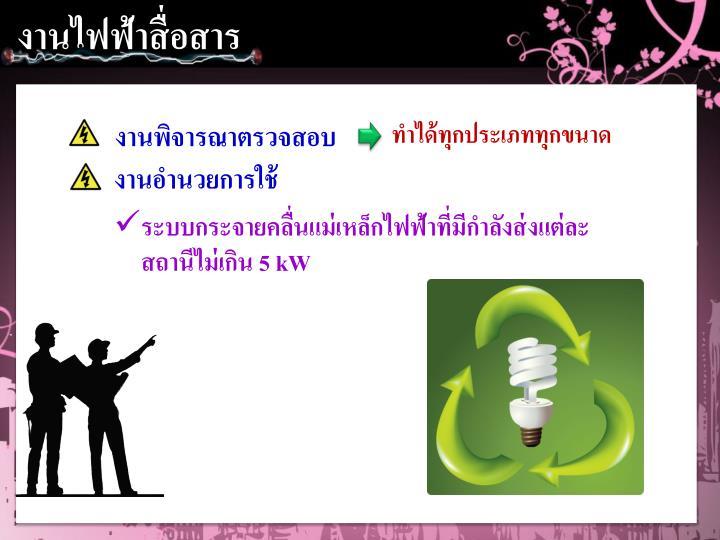 งานไฟฟ้าสื่อสาร