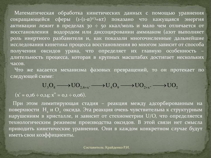 Математическая обработка кинетических данных с помощью уравнения сокращающейся сферы (1-(1-α