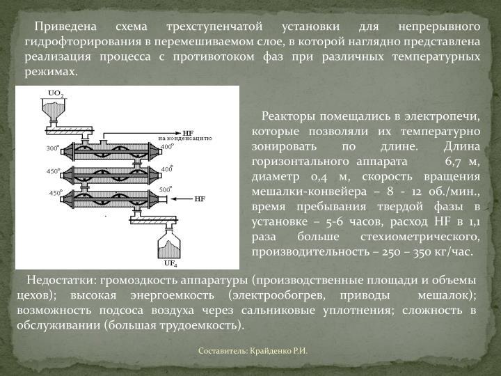 Приведена схема трехступенчатой установки для непрерывного
