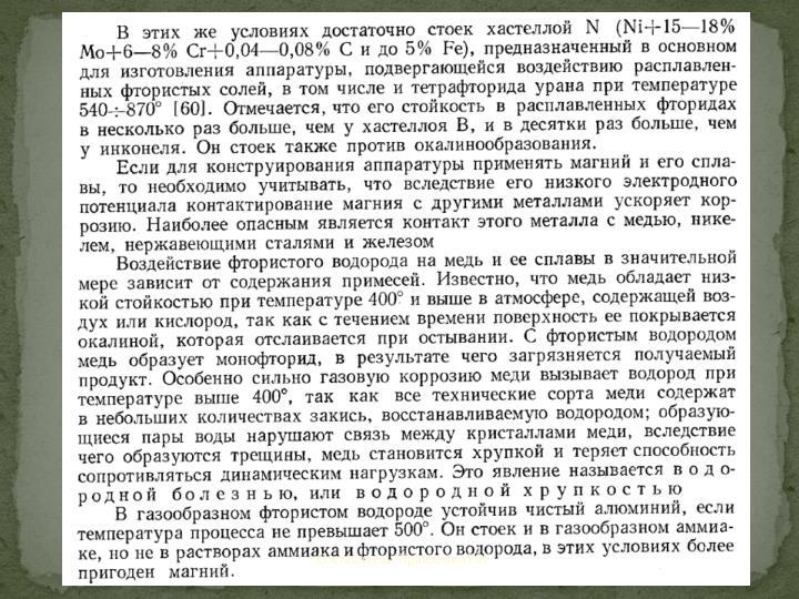 Составитель: Крайденко Р.И.