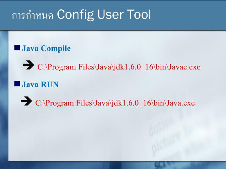 การกำหนด Config User Tool