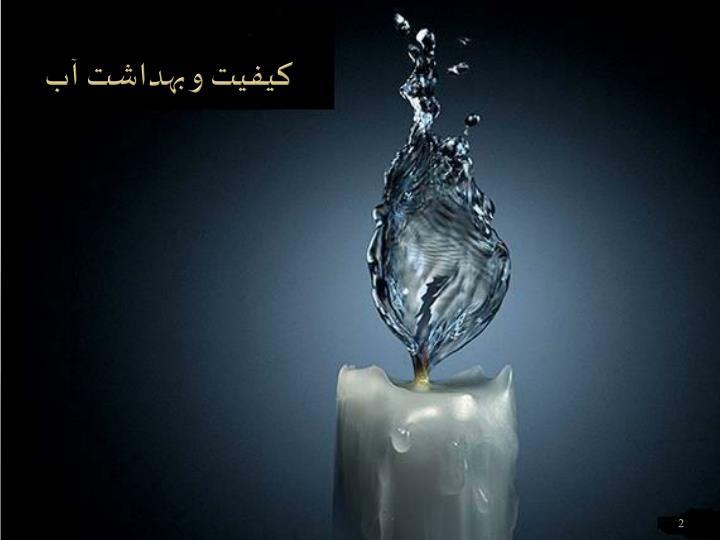 کيفيت و بهداشت آب