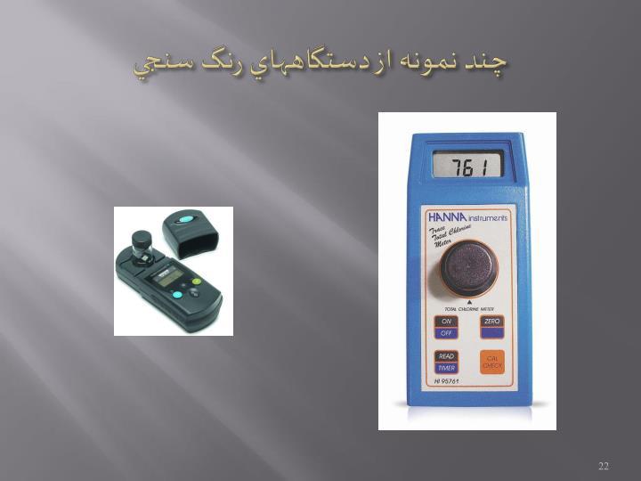 چند نمونه از دستگاههاي رنگ سنجي