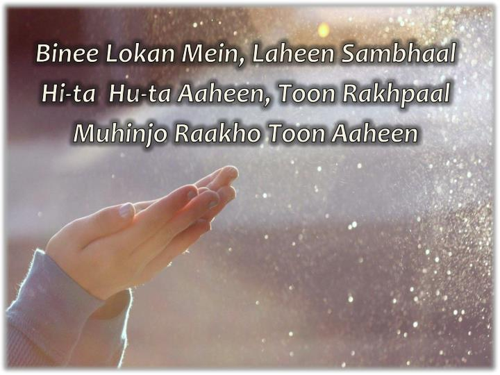 Binee Lokan Mein, Laheen Sambhaal