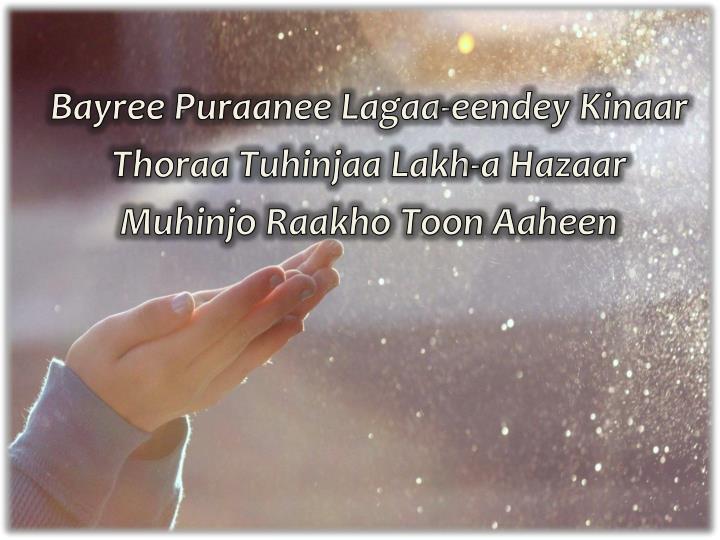 Bayree Puraanee Lagaa-eendey Kinaar