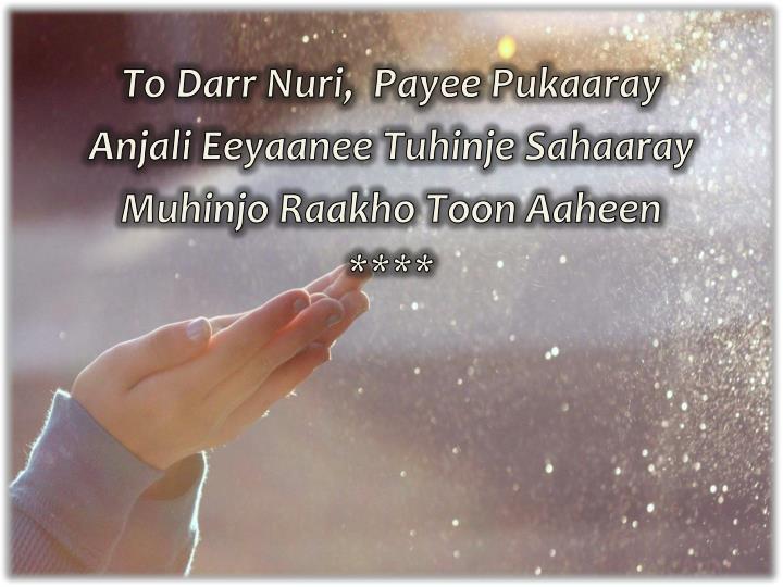 To Darr Nuri,  Payee Pukaaray
