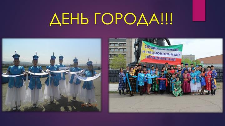 ДЕНЬ ГОРОДА!!!