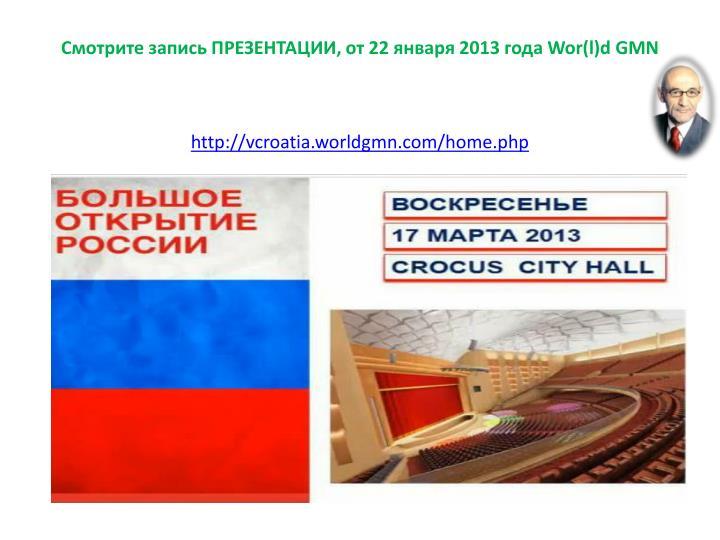 Смотрите запись ПРЕЗЕНТАЦИИ, от 22 января 2013 года Wor(l)d