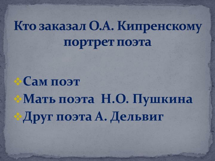 Кто заказал О.А. Кипренскому портрет поэта