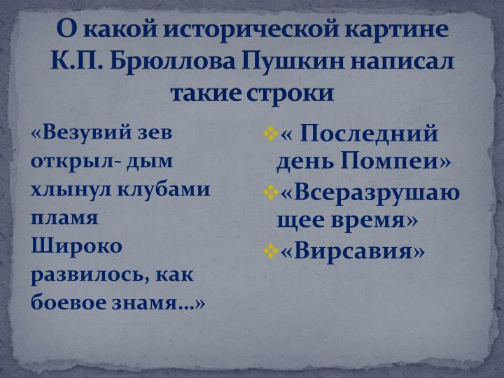 О какой исторической картине  К.П. Брюллова Пушкин написал такие строки