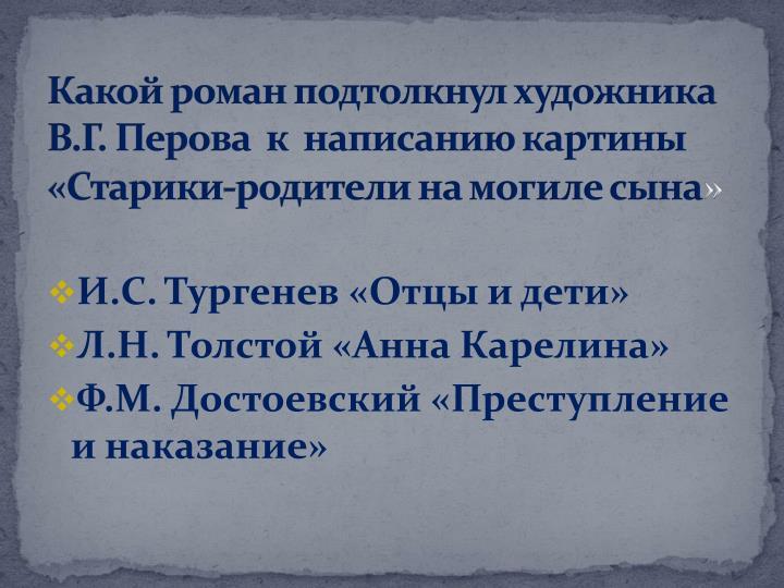 Какой роман подтолкнул художника В.Г. Перова