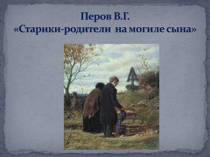 Перов В.Г.