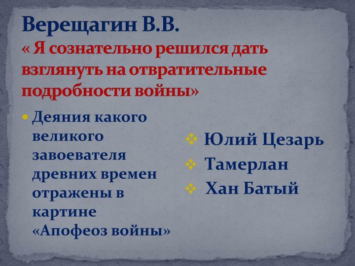 Верещагин В.В.