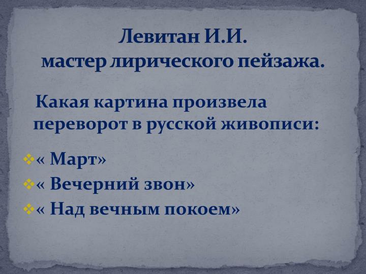 Левитан И.И.